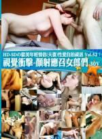 歐美年輕情侶(夫妻)性愛自拍視訊 52:視覺衝擊 顏射應召女郎們
