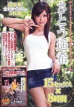 佐藤遙希 15性愛×8時間 完全性愛自拍 收錄「 高潮腳踏車出擊!!無敵潮吹20公升大觀測&鄉下小鎮逆向搭訕魔鏡號」