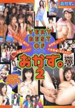 VERY BEST OF おかず。2