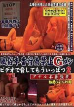 風俗性愛行為禁止GMAN 用影片威脅再幹一次 強迫菊花性愛 2
