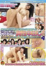 真實一般人情侶×真正中出!!4不戴套插入活塞運動1000次之後顏射就可以獲得100萬圓!!