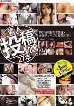素人投稿動畫27份 100%濃純香的真實性愛 過激的投稿影片