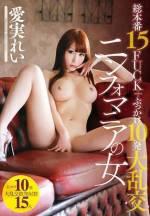 色情狂之女 總本番15性愛+顏射10發大亂交 愛實麗