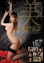 Horny Slut SPECIAL 108TITLE8 time of the 4th anniversary of the Bi