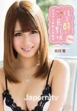 CATWALK POISON 103 微醺巨乳娘 : 北川瞳