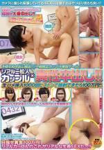 真實一般人情侶×真正中出!!不戴套插入活塞運動1000次之後顏射就可以獲得100萬圓!!