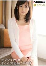 高貴正妹TV 005