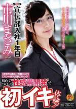 SOD宣傳部 入社1年目 市川雅美(23) 「玩具玩弄」「性感美體」「慢速性愛」「激烈抽插」!第一次體會'性感帶開發'的初高潮體驗!!