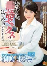 電視女主播 桐嶋永久子 專屬契約第3彈!我第一次嘗試淫語性愛。~活用電視播報員的心得、將『肉○』『○穴』等等放送禁止用語對觀眾正確的傳達出去~