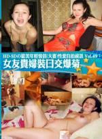 歐美年輕情侶(夫妻)性愛自拍視訊 49:女友貴婦裝口交爆菊