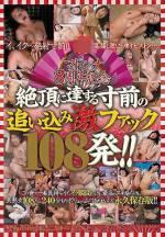 瑪丹娜8週年紀念 到達絕頂之前的激情狂幹108發!!