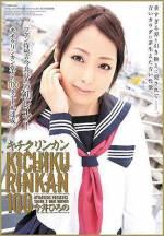 鬼畜輪姦100