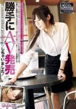 目標是電視介紹過「漂亮的街頭美人店員」在網路上以可愛聞名的女孩子。咖啡店的店花在拍攝性愛後擅自AV發售!