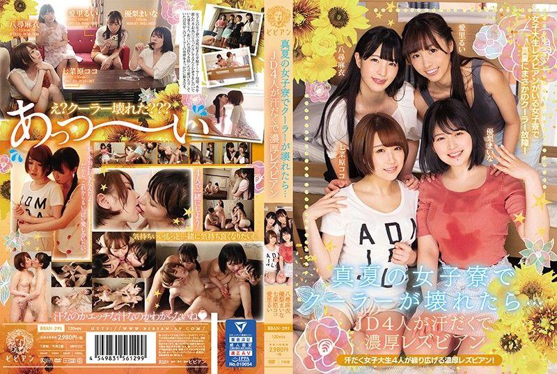 夏日女子宿舍空調壞掉的話… 大學女學生4人香汗淋漓濃厚蕾絲邊